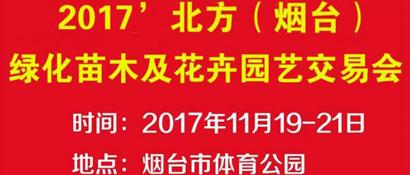 2017'北方(烟台)绿化苗木・花卉园艺交易会
