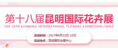 2017第18届中国昆明国际花卉展