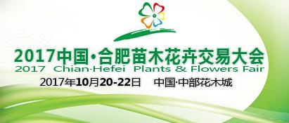 2017中国・合肥苗木花卉交易大会