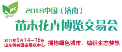 2018中国(济南)苗木花卉博览交易会
