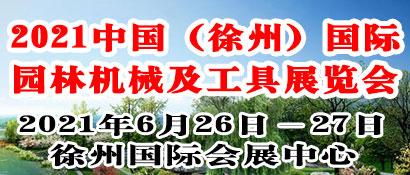 2020中国(徐州)国际园林机械及工具展览会