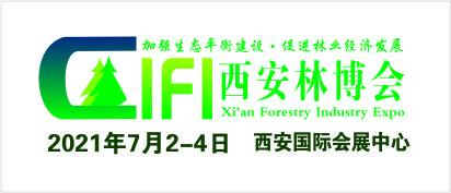 2021中国国际林业博览会暨林业产业峰会