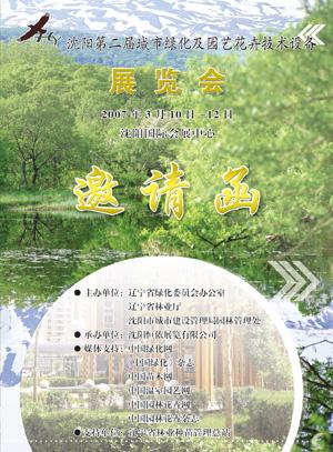沈阳第二届城市绿化及园艺花卉技术设备