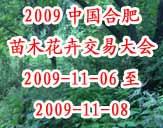 2009中国合肥苗木花卉交易大会