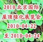 2010北京国际屋顶绿化展览会