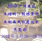2010廣州建筑木結構、園林景觀木制品及防腐技術展覽會