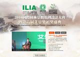 艾景奖・2016中国(厦门)国际园林景观规划设计大会暨景博会
