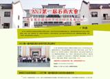 2017第一届中国石商大会