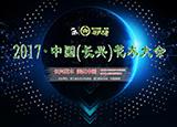 2017中国(长兴)花木大会闭幕