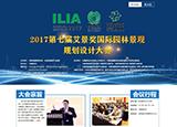 第七届艾景奖・景观规划设计大会