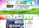 2017中国(金华)第十五届中国苗木交易会