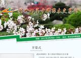 第十四届中国苗木交易会