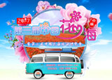 2017第三届中国花海论坛暨第二届中国花海旅游博览会