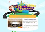 2017第七届中国旅游项目投资大会