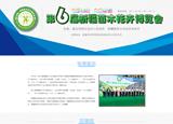 2017第六届新疆苗木花卉博览会