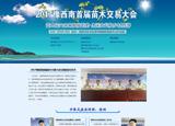 2017豫西南首届苗木交易大会