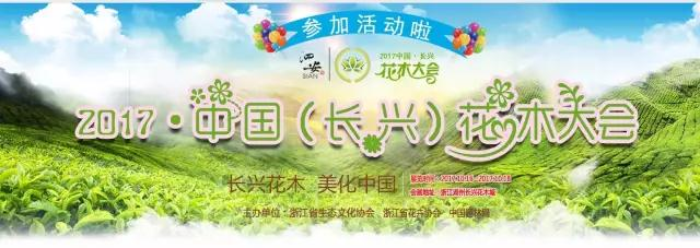 2017中国(长兴)花木大会将于十月举行